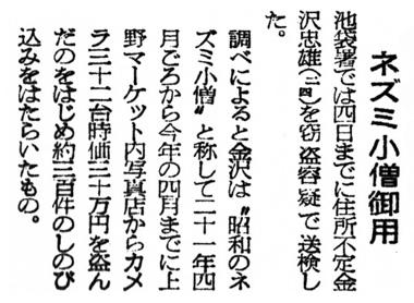 287_27-08-04_朝日_ネズミ小僧御用.jpg
