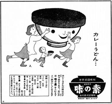 288_31-02-25_朝日_味の素.jpg