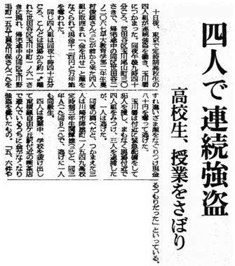 290_38-06-12_朝日夕_四人で連続強盗.jpg