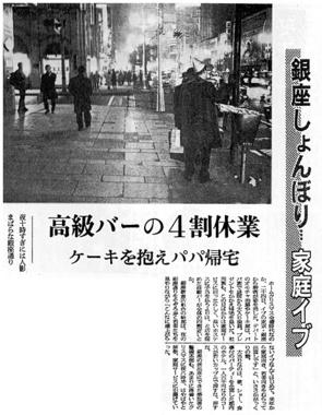 292_41-12-25_朝日_銀座しょんぼり.jpg