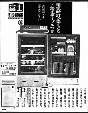 293_38-06-10_朝日夕_富士 冷蔵庫.jpg