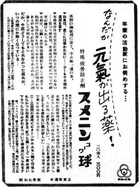 301_27-05-09_朝日_スメニンコーワ錠.jpg