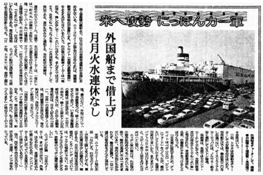 306_46-05-05_朝日_米へ攻勢 にっぽんカー軍.jpg