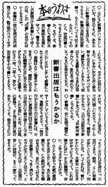307_30-05-30朝日_新書出版はもうかるか.jpg