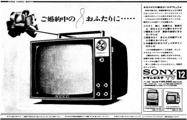 309_40-09-28_朝日_ソニー トランジスタテレビ.jpg