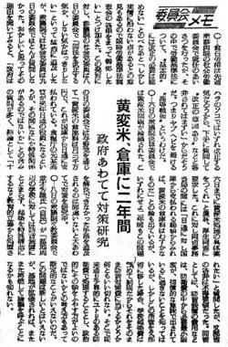310_30-12-11_朝日夕_黄変米、倉庫に二年間.jpg