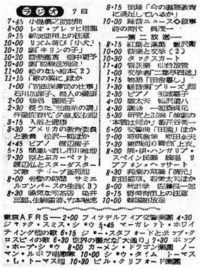 311_25-11-07_朝日_東京AFRS 番組表.jpg