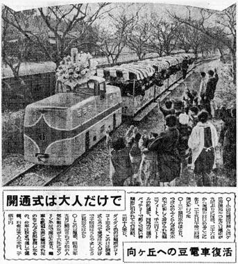 313_25-03-26_朝日_向ヶ丘への豆電車復活_2.jpg