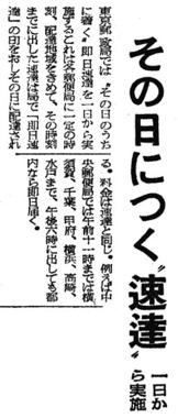 314_27-03-29_朝日_その日につく速達.jpg