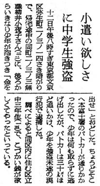 315-1_40-06-13_朝日_小遣い欲しさに中学生強盗.jpg
