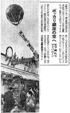 318_24-11-26_朝日_天下晴れてアドバルーン.jpg