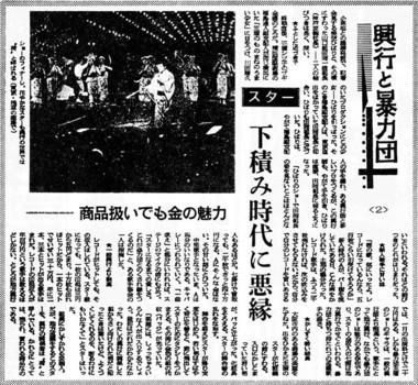 325_40-03-10_朝日夕_興行と暴力団.jpg