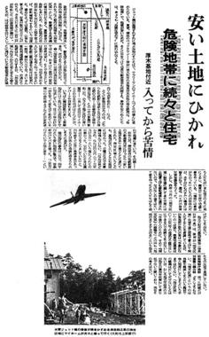 326-1_43-07-01_朝日夕_危険地帯に続々と住宅.jpg