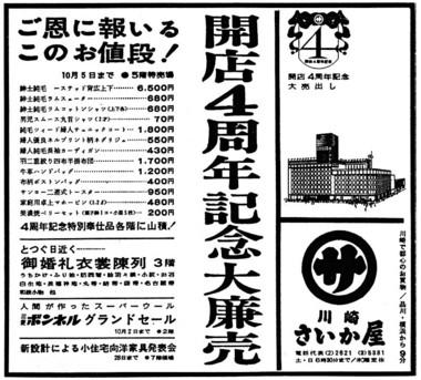 327-1_35-09-24_朝日_川崎 さいか屋.jpg