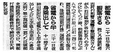 328_21-06-23_朝日_都電から振落さる.jpg