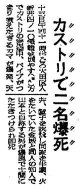 330_23-08-14_朝日_カストリで二名爆死.jpg