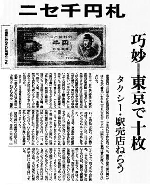 331_34-08-03_朝日夕_ニセ千円札.jpg