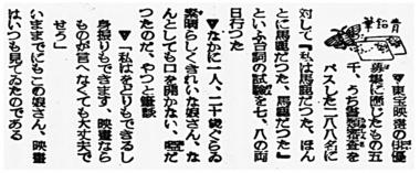 332_21-06-09_朝日_東宝映画の俳優募集.jpg