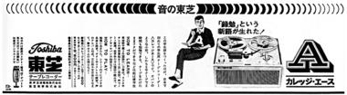 333_37-11-21_朝日夕_音の東芝.jpg