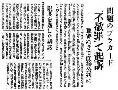 334_21-06-23_朝日_不敬罪で起訴.jpg