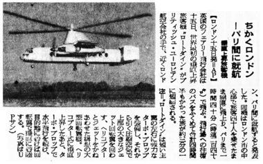 336_33-04-16_朝日_垂直上昇旅客機_A.jpg