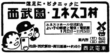 337-1_32-09-19_朝日夕_西武園・ユネスコ村.jpg