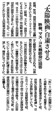 338_31-08-23_朝日_太陽映画自粛させる.jpg
