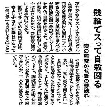 340-1_26-12-25_朝日_競輪でスって自殺図る_A.jpg