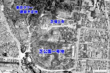 340-2_芝公園1号地_1950_A.jpg