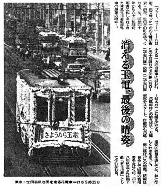 342-1_44-05-08_朝日夕_消える玉電、最後の晴姿_A.jpg
