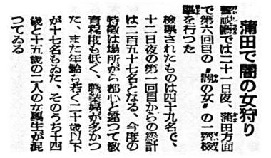 343-1_21-06-23_朝日_蒲田で闇の女狩り.jpg