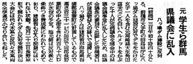 346_43-10-03_朝日夕_元学生ら群馬県議会に乱入.jpg