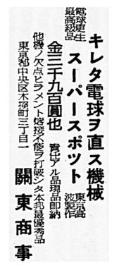 347_22-05-23_朝日_キレタ電球ヲ直ス機械.jpg