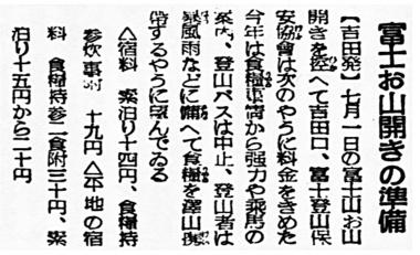 348_21-06-09_朝日_富士お山開きの準備.jpg
