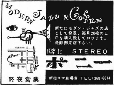 196_35-03_新宿コマ劇場横_ポニー_800.jpg